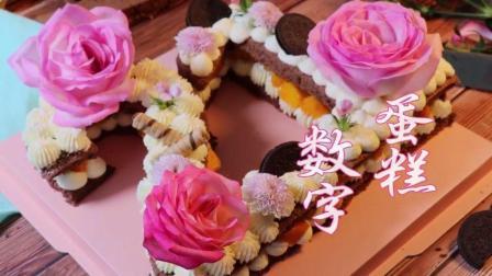 网红数字蛋糕制作全过程不用去蛋糕店