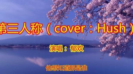 一首抒情伤感歌曲《第三人称(cover: Hush) 》放松音乐, 莺声燕语