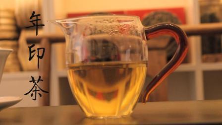 【影禅】年印茶