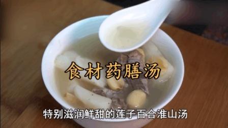"""大厨教你""""食材药膳汤""""做法, 熬夜加班要常喝这碗汤, 很简单, 比吃燕窝还养人"""