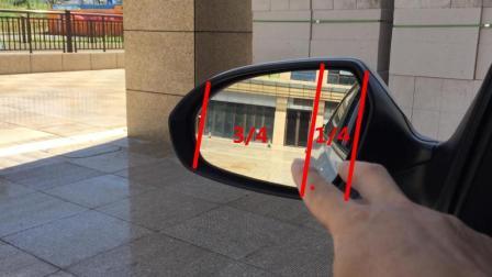 新手司机你会正确调节后视镜吗? 老司机教你最简单的方法