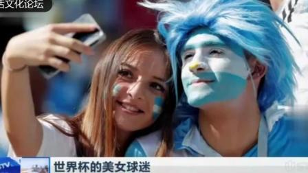 世界杯上的各国美女球迷, 网友: 中国的最美!