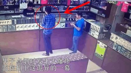男子点烟时突然发生爆炸, 3人无一幸免, 监控拍下这诡异的一幕!
