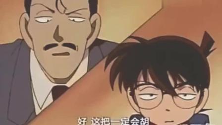 名侦探柯南: 原来毛利兰最厉害的不是空手道而是麻将!
