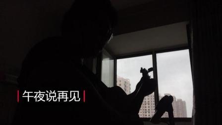 蔡丰弹唱《午夜说再见》Cover达达乐队