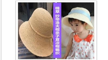 第80集醉美织城手工坊夏季雪纺纱带渔夫帽编织视频棉草亲子帽超漂亮的钩法
