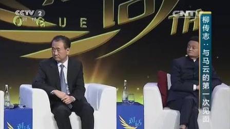 对话: 柳传志, 王健林, 马云三位大佬这十五年怎么走过来的