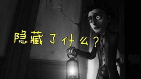 第五人格: 胆小勿入! 深析求生者背景故事, 了解游戏的黑暗面