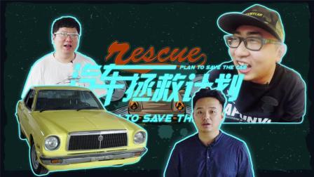 汽车拯救计划: 收废品都不要的锐志鼻祖, 看它如何重振当年雄风?