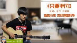 《只要平凡》张杰 酷音小伟吉他弹唱教学 《我不是药神》片尾曲吉他自学教程