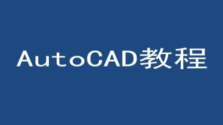 关于如何更换AutoCAD文件里的字体格式演示视频教程