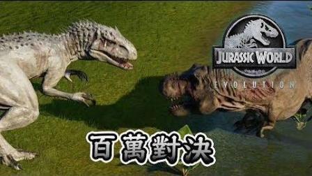 侏罗纪世界进化 Jurassic World Evolution #23 帝王暴龙和暴龙打起来了 好几百万打起
