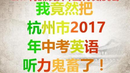 我竟然把杭州市2017年中考英语听力鬼畜了!