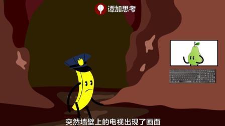 悬疑推理动画《山洞谜题》, 你能破解谜题, 救出她吗?