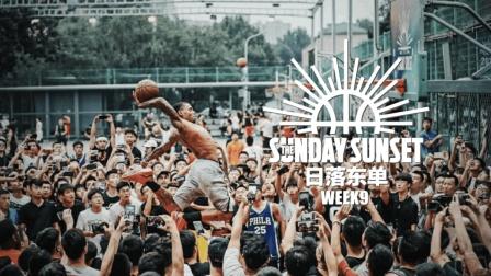 NBA球员组队难求一胜! 2018日落东单WEEK9集锦