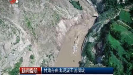 甘肃舟曲出现泥石流滑坡