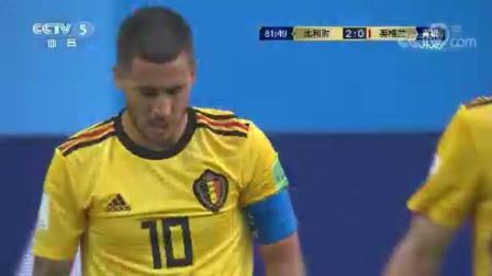 2018世界杯季军战 比利时VS英格兰 2: 0