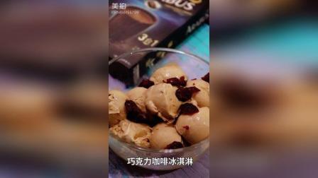 做一个超好吃的咖啡巧克力冰淇淋