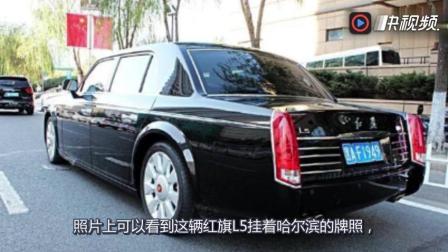 上海街头惊现红旗L5, 一看车牌后, 交警见了都得敬礼