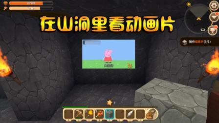 迷你世界: 这个山洞不一般, 不仅可以看动画还能玩游戏!