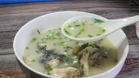 一鱼两吃系列之黑鱼汤, 这样做汤汁浓白不腥, 胶原蛋白丰富, 下一期做滑炒黑鱼片