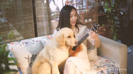 爱你·尤克里里弹唱演示MV