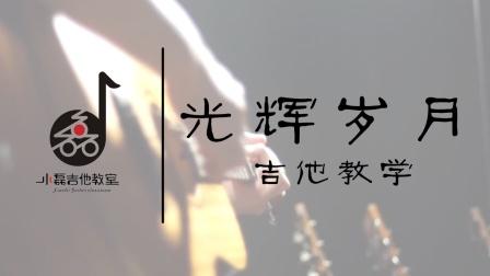 《光辉岁月》吉他弹唱MV——小磊吉他教室出品