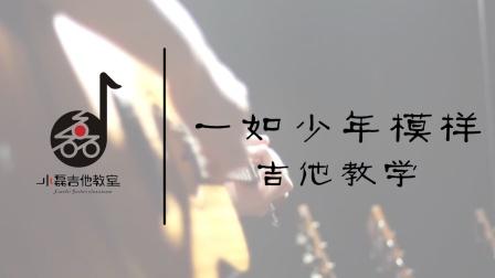 《一如少年模样》吉他弹唱教学——小磊吉他教室出品