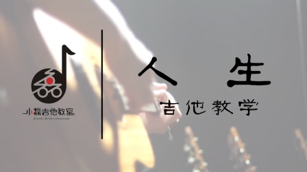 《人生》吉他弹唱MV——小磊吉他教室出品