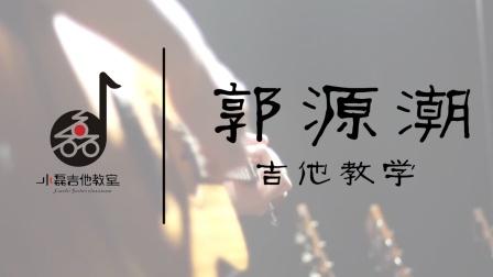 《郭源潮》吉他弹唱教学——小磊吉他教室出品