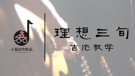 《理想三旬》吉他弹唱教学——小磊吉他教室出品