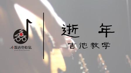 《逝年》吉他弹唱MV——小磊吉他教室出品