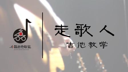 《走歌人》吉他弹唱教学——小磊吉他教室出品