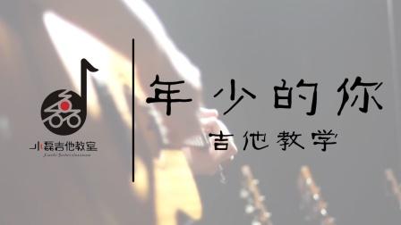 《年少的你》吉他弹唱MV——小磊吉他教室出品