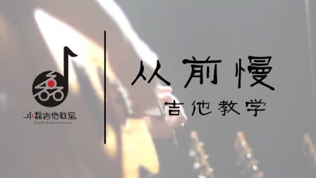 《从前慢》吉他弹唱教学——小磊吉他教室出品