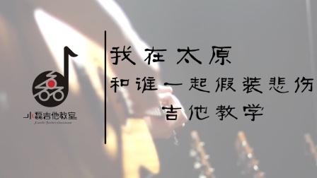 《我在太原和谁一起假装悲伤》吉他弹唱MV——小磊吉他教室出品
