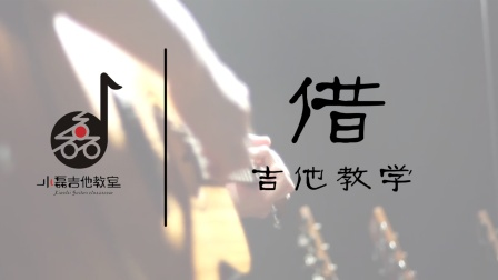 《借》吉他弹唱教学——小磊吉他教室出品