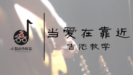 《当爱在靠近》吉他弹唱MV——小磊吉他教室出品