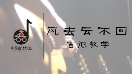 战狼2《风去云不回》吉他弹唱教学——小磊吉他教室出品