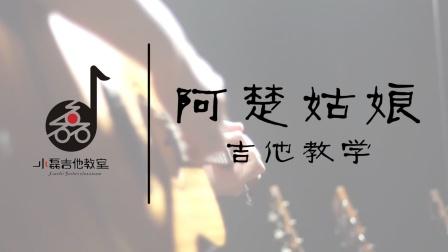 《阿楚姑娘》吉他弹唱MV——小磊吉他教室出品