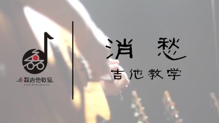 《消愁》吉他弹唱教学——小磊吉他教室出品