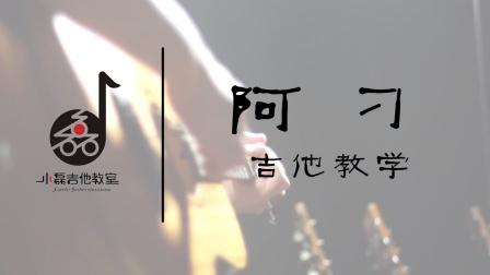《阿刁》吉他弹唱MV——小磊吉他教室出品