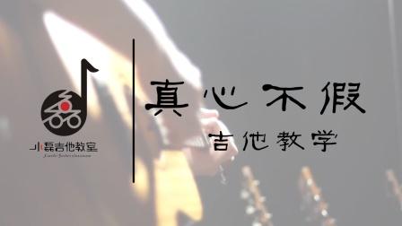 《真心不假》吉他弹唱MV——小磊吉他教室出品