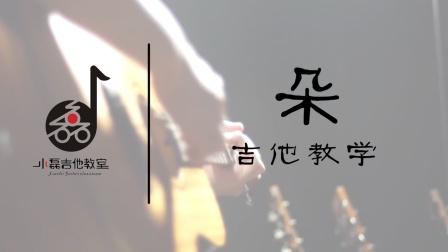 《朵》吉他弹唱教学——小磊吉他教室出品