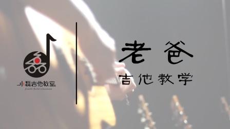 《老爸》吉他弹唱MV——小磊吉他教室出品