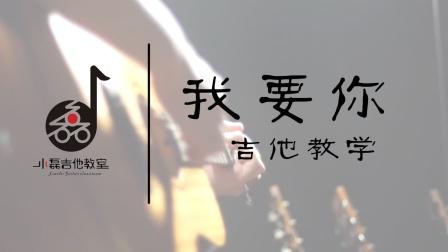 《我要你》吉他弹唱MV——小磊吉他教室出品