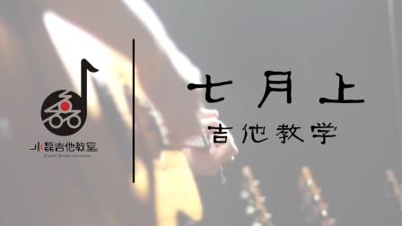 《七月上》吉他弹唱MV——小磊吉他教室出品