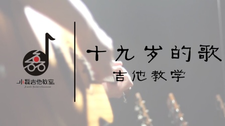 赵雷《十九岁的歌》吉他弹唱教学——小磊吉他教室出品