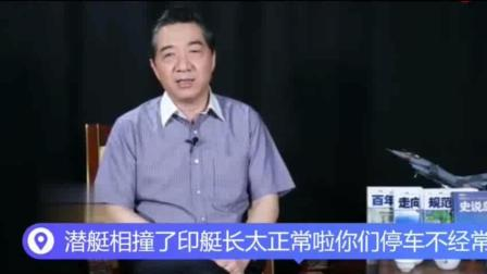 张召忠: 潜艇相撞了在印度长太正常啦, 你们停车不经常撞吗!