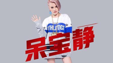 乐人无数: 吴亦凡的同路人, 她是呆宝静, 是妈妈也是OG女rapper!